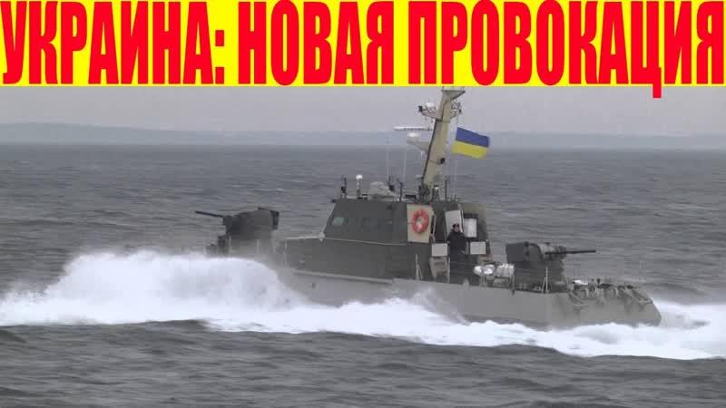 Украина планирует новую провокацию с человеческими жертвами.