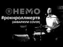 Рок-н-ролл мертв (Аквариум cover) - Я Немо