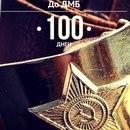 Поздравление сто дней до дмб 12