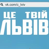 c_lviv