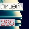 Официальная группа Лицея №265 Санкт Петербурга