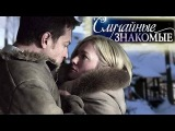 Случайные знакомые (2012) Смотреть фильм онлайн: ме