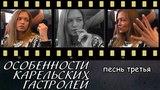 ОСОБЕННОСТИ КАРЕЛЬСКИХ ГАСТРОЛЕЙ 3. Ника Гаврилова(первая часть)