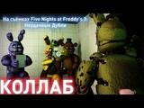 SFMНа съёмках Five Nights at Freddy's 3 - Неудачные Дубли by windy31COLLAB