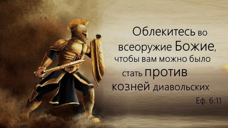 6 Проповедь Броня праведности ─ Алексей Зимин