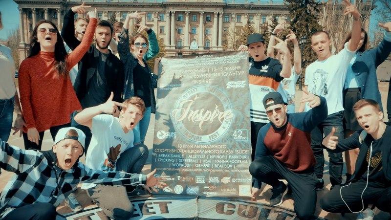 Приглашение в Николаев на Inspire Fest от Артема Ильюка
