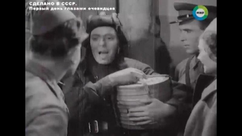 17. Первый день глазами очевидцев (22 июня 1941) (24.06.2013)