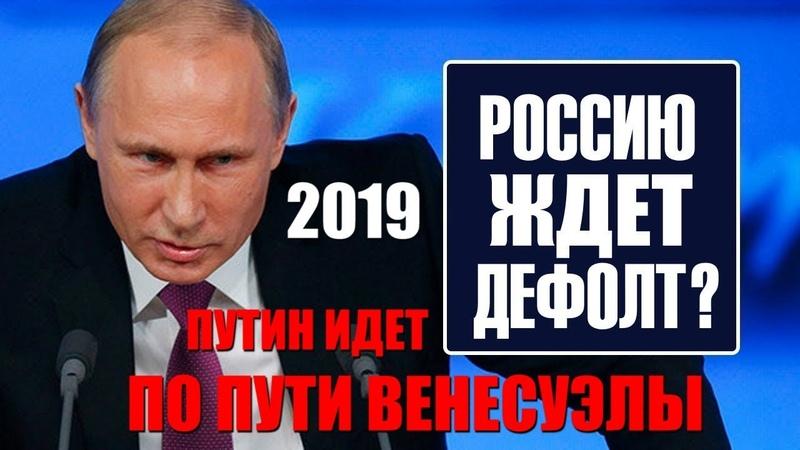 ДЕФОЛТ В РОССИИ 2019! Путин идет по Пути Венесуэлы ЧТО ДЕЛАТЬ?