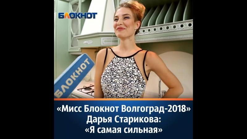 Мисс Блокнот Старикова