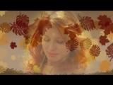 Владимир Хозяенко - Осень Official Video