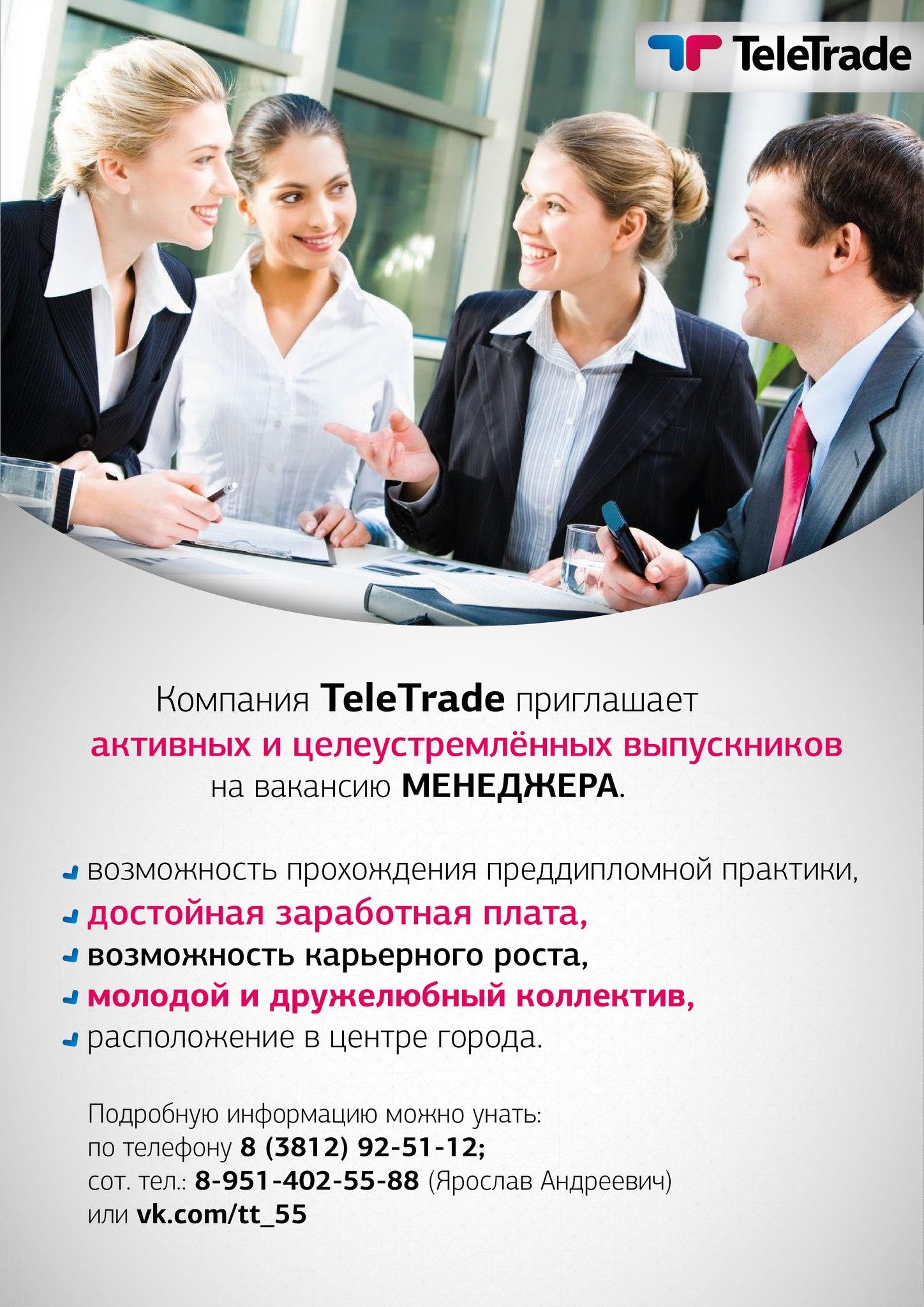 Вакансии и работа в компании «Омсквинпром, ооо» в