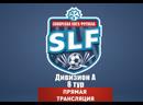 Онлайн трансляция SLF. Дивизион A 8 тур VI сезон 2019