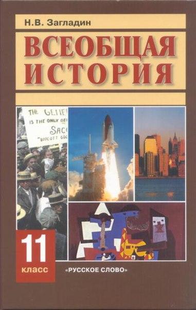 учебник истории 11 класс загладин