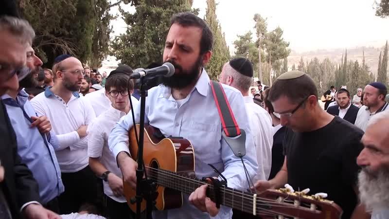 חיזקי סופר על קברו של הזמר והמלחין רבי שלמה קרליבך Yahrtzeit of Rav Shlomo Carlebach 2018 - Part 4