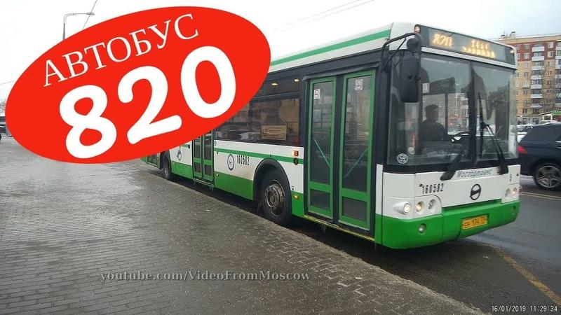 Автобус 820 метро Коломенская метро Каширская 16 января 2019