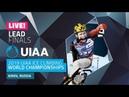Kirov Russia l Lead Finals l 2019 UIAA Ice Climbing World Championships