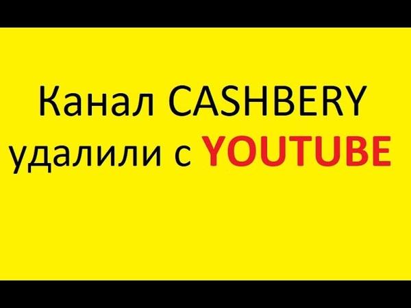 SOS Канал КЭШБЕРИ | CASHBERY УДАЛИЛИ