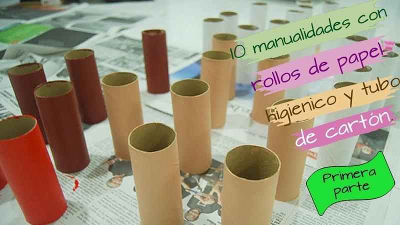 10 IDEAS CON ROLLO DE PAPEL HIGIENICO Y TUBOS DE CARTON, PARTE 1