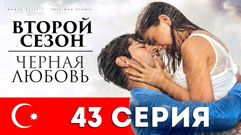 Черная любовь. 43 серия. Турецкий сериал на русском языке