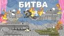 Битва Монстров. Мультики про танки. 6 серия worldoftanks wot танки — wot-vod