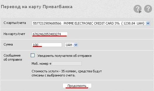 Перевод с карты на карту приватбанка