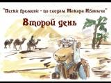 Детский выезд «Пески времени: по следам Макар иваныча»_2 день