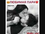 Любимая пара