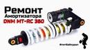 Ремонт амортизатора DNM MT-RC 360 от питбайка.