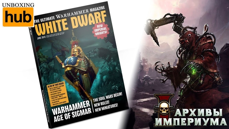 Архивы Империума - White Dwarf June 2018 (анбокс)