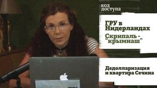 Юлия Латынина / Код доступа // 06.10.18