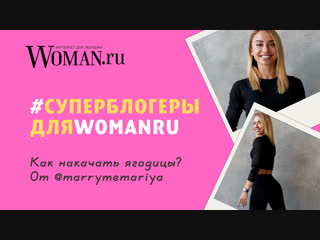 Как накачать ягодицы: Мария Соколова рассказывает