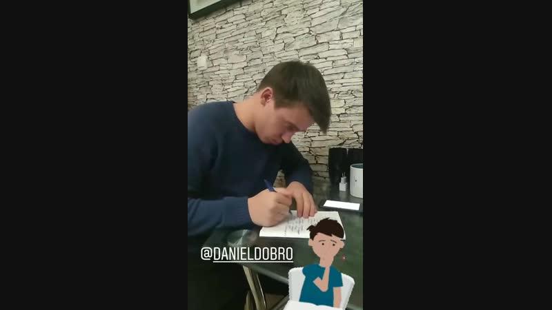 Даниил Добродушный