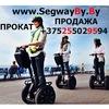 Segway в Минске (Сегвей, Сигвей, Sigway)