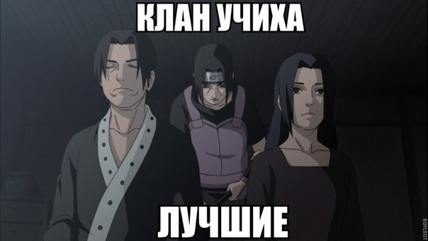 Клан Учиха YkrS0mjg_R0