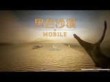 Black Desert Mobile (Taiwan) - Осада за замок. Тестируем контент. LOSE