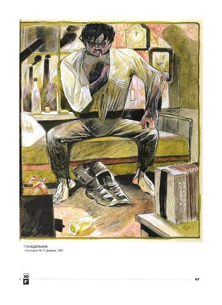 Работа: «Понедельник», 1927 год.