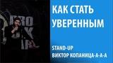Как я пытаюсь стать уверенным. Stand-up Виктор Копаница.