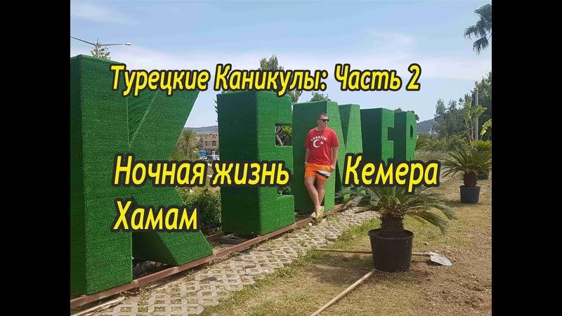 Турецкие каникулы: Часть 2 Ночные Клубы Кемера Хамам   Gordeev