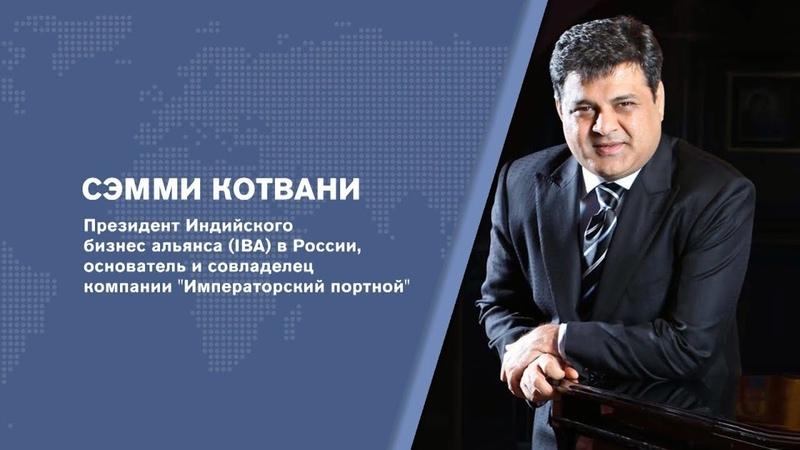 BRICSТЕРВЬЮ. Сэмми КОТВАНИ - президент Индийского бизнес-альянса (IBA) в России