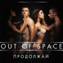 Юлия Ковалёва, группа «Out Of Space»