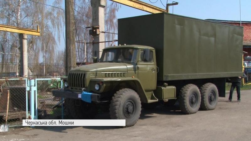 Жителі Мошни всім селом ремонтували військовий Урал