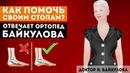 Как помочь своим стопам? Отвечает ортопед Н.Г. Байкулова