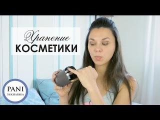 Хранение косметики. Pani Sukharska. Блог отчаянной домохозяйки