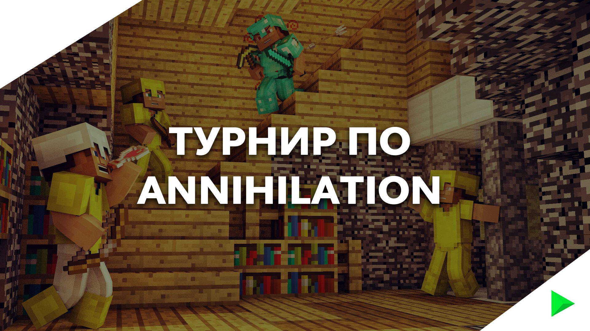 Турнир по Annihilation: Этап 1