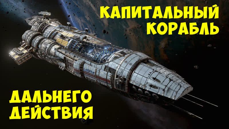 Капитальный корабль дальнего действия
