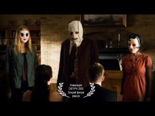 Незнакомцы  / The Strangers (2008) — триллер на Tvzavr