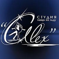 "Логотип Студия танца на льду ""ALEX"""