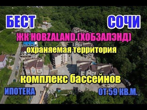 Недвижимость Сочи: ЖК HOBZALAND (ХОБЗАЛЭНД) Ипотека, мат. капитал, беспроцентная рассрочка