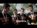 BRAND NEW CUP 2018 | РЕГУЛЯРКА