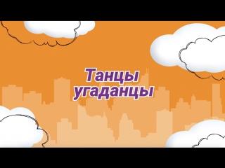 Стас Давыдов и Лев Шагинян - Танцы Угаданцы